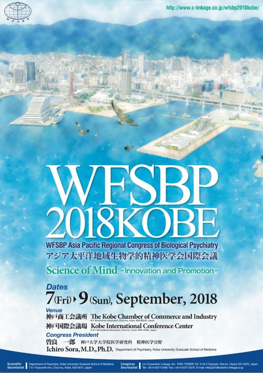 wfsbp-flyer